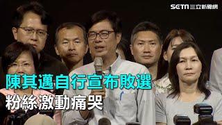 陳其邁自行宣布敗選 粉絲激動痛哭 三立新聞網SETN.com thumbnail