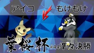 【ポケモン剣盾】第44回 準々決勝 アイコ VS もけもけ