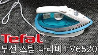 테팔 FV6520 무선 스팀다리미 언박싱 하울 리뷰 가…