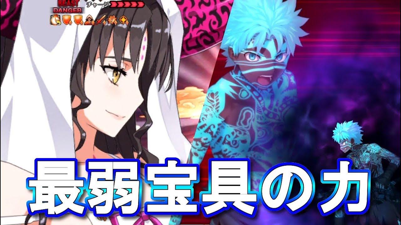 Download 【FGO】 KPなしキアラは最弱アンリマユの宝具でも仕留められるのか?【Fate/Grand Order】【復刻CCCイベント】