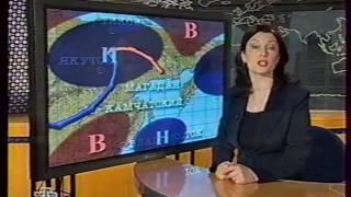 Прогноз погоды (НТВ, весна 2004)(Источник: https://vk.com/video245947807_456239387., 2016-07-30T09:31:31.000Z)