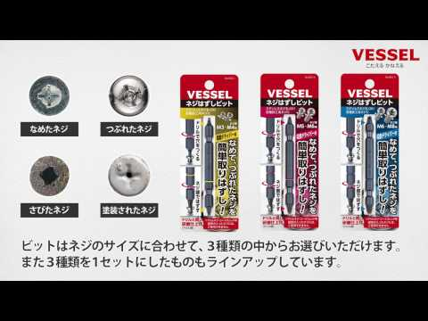 Vessel screw extractors [Japanese]