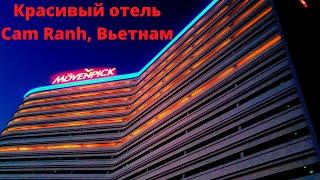 Movenpick Resort 2021 возле Нячанга Камрань Вьетнам камрань нячанг вьетнам2021