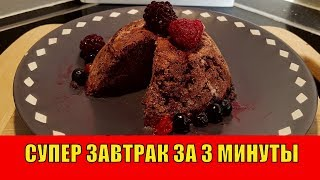 СУПЕР ЗАВТРАК за 3 МИНУТЫ   Шоколадный КЕКС за 3 минуты в Микроволновке