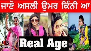 ਜਾਣੋ ਕਿੰਨੀ ਉਮਰ ਆ ਇੰਨਾ ਸਿੰਗਰਸ ਦੀ | real age of punjabi female singer | sunanda sharma |anmol gagan |