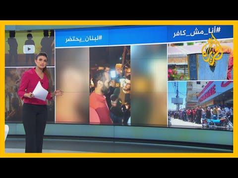 ???? انا مش كافر بس الجوع كافر.. انتحار صادم في لبنان بسبب الأوضاع المعيشية  - نشر قبل 2 ساعة