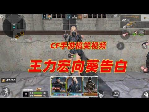 CF手游搞笑视频:王力宏喜欢同班同学葵,告白后直接懵逼了