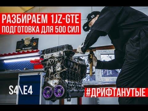 Разбираем контрактный двигатель на 500 сил 1JZ-GTE / Дрифтанутые