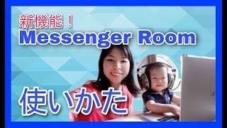 【messenge room】メッセンジャールームの使い方・立ち上げ方〜オンライン会議システム screenshot 2