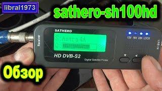 Прибор для настройки спутниковой тарелки Sathero SH-100HD