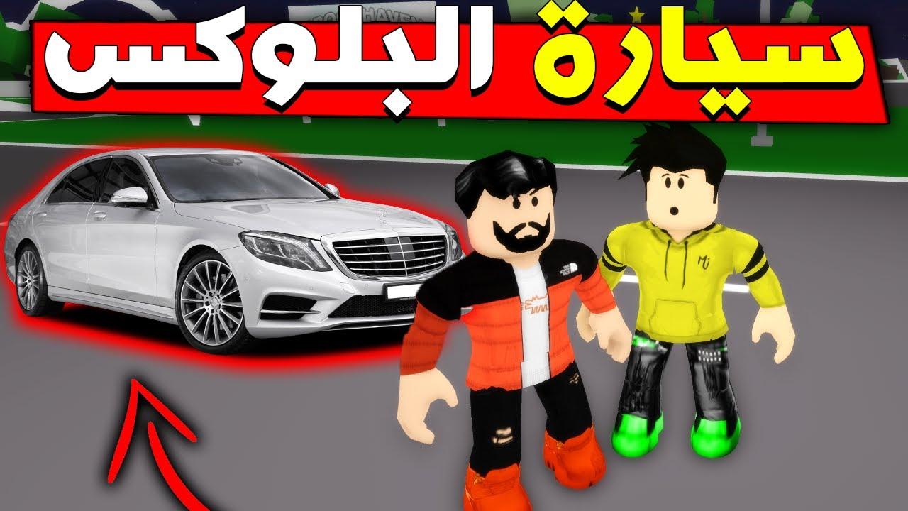 هيما بلوكس اشتري سيارة احلامة ؟!!