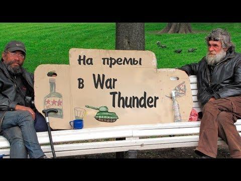 War Thunder : Премы для Бичар #2