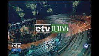 #etv ኢቲቪ 57 ምሽት 1 ሰዓት ቢዝነስ ዜና ….ሐምሌ 11/2011 ዓ.ም