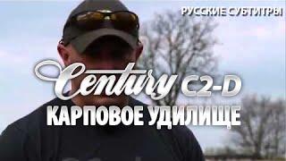 Карповое удилище Century C2-D (русские субтитры)