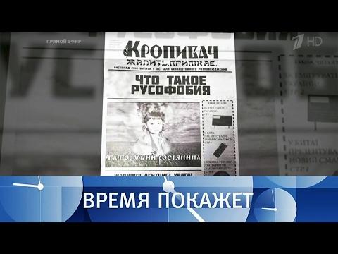 Украина против. Время