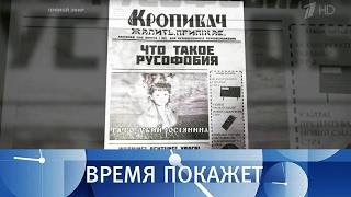 Украина против. Время покажет. Выпуск от03.02.2017