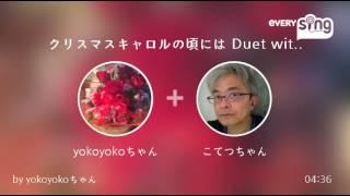 Singer : yokoyokoちゃん Title : クリスマスキャロルの頃には Duet wit...
