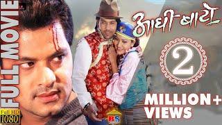 Nepali Movie – Aadhi Baato