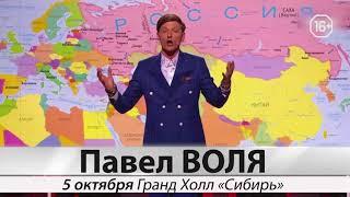 Павел ВОЛЯ. «Большой Stand Up». 5 октября