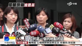 福知奶茶摳腳煮茶 生菌數超標一千倍│中視新聞 20160608