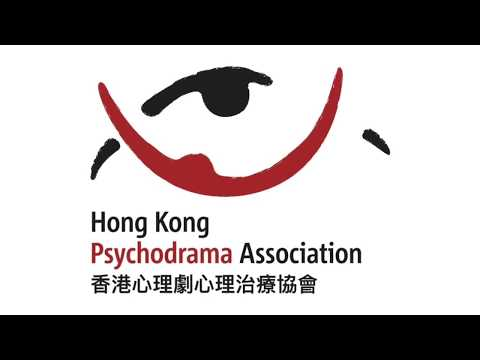 Психодрама в  Hong Kong Special Administrative Region of the People's Republic of China  心理劇心理治療是什麼