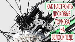 как отрегулировать дисковые тормоза на велосипеде видео