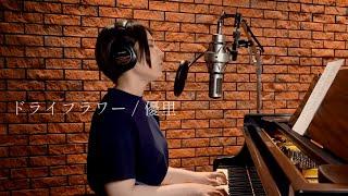 ドライフラワー/優里 covered by 阿部真央
