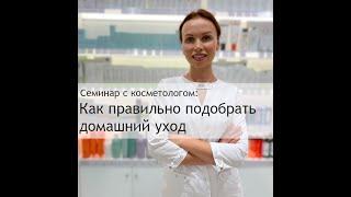 Семинар Как правильно подобрать домашний уход с Дарьей Лозовской
