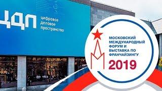 Смотреть видео Форум и выставка РАФ Москва 2019г. онлайн