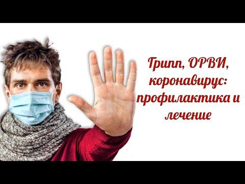 💊Грипп, ОРВИ: профилактика и лечение