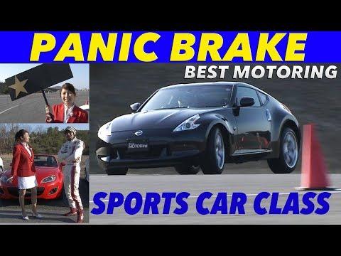 国産スポーツをパニックブレーキランキング【Best MOTORing】2009