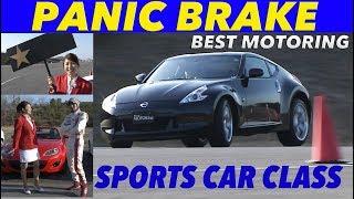 国産スポーツをパニックブレーキランキング【Best MOTORing】2009 ENTRY...