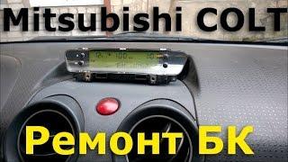 Mitsubishi COLT ремонт БК / computer repair