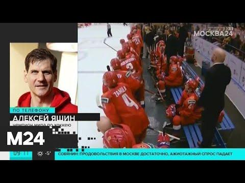 ЧМ-2020 по хоккею отменили из-за пандемии - Москва 24