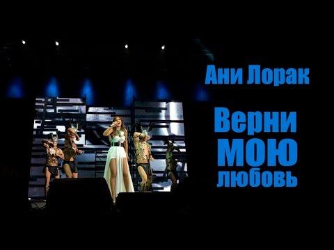 """Руслан Fobos на концерте Ани Лорак """"Верни мою любовь"""", 20 февраля 2015 года в Event Hall, Воронеж."""