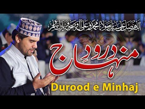 Darood tanjeena with urdu translation