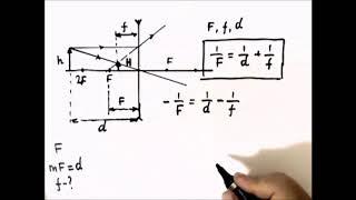 Физика. Решение задач .  Геометрическая оптика. Формула тонкой линзы. Выполнялка 35