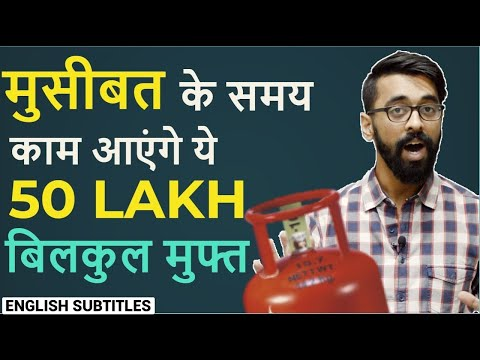 You get FREE LPG INSURANCE up to 50 lakh, how to claim?