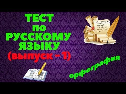 ТЕСТ по русскому языку (орфография) - выпуск 1