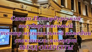 Санкт-Петербург, театр музыкальной комедии, фрагменты окончания концерта звёзд оперетты. Petersburg