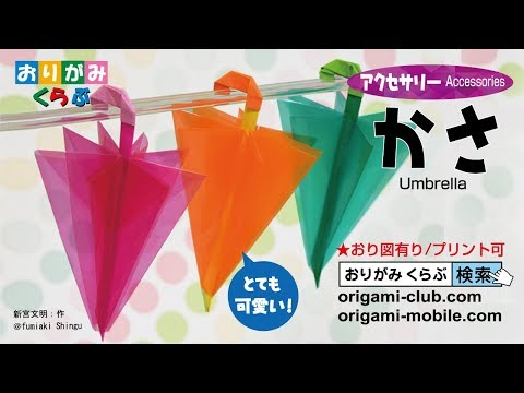 折り紙 Origami・かさ Umbrella