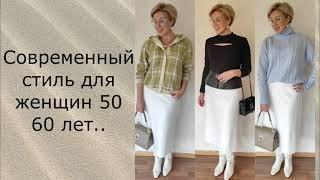 МОДНЫЕ ОСЕННИЕ ОБРАЗЫ для ЖЕНЩИН 50 ВЕРХНЯЯ ОДЕЖДА