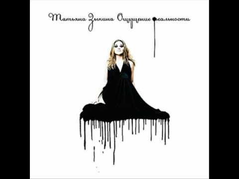 Татьяна Зыкина - В доме в моей груди (feat. Moscow Media Orchestra)