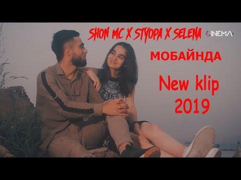 Shon x Styopa x Selena - Мобайнда 2019