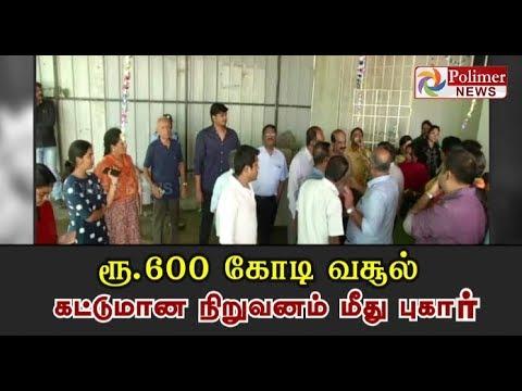 ரூ.600 கோடி வசூல்