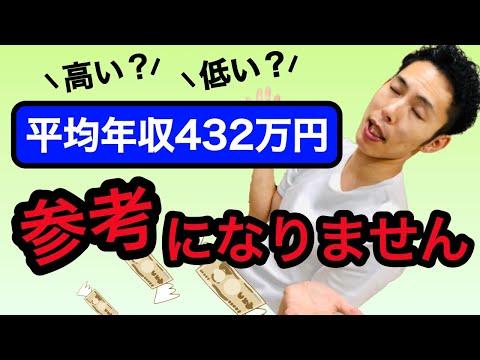 【日本の平均年収】平均年収は参考にならない!?年代別年収や業種別年収で参考になる数値は、年収の中央値です【税理士が解説】