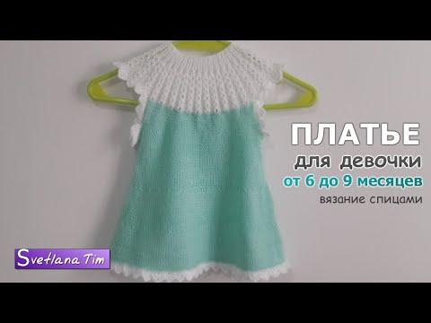 Схема вязания спицами платья для девочки