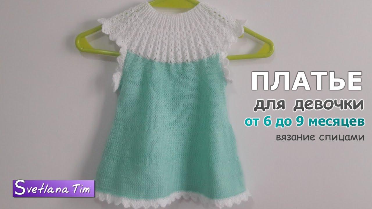 ПЛАТЬЕ для девочки от 6 до 9 месяцев. Вязание спицами ...