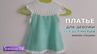 ПЛАТЬЕ для девочки от 6 до 9 месяцев. Вязание спицами # 403