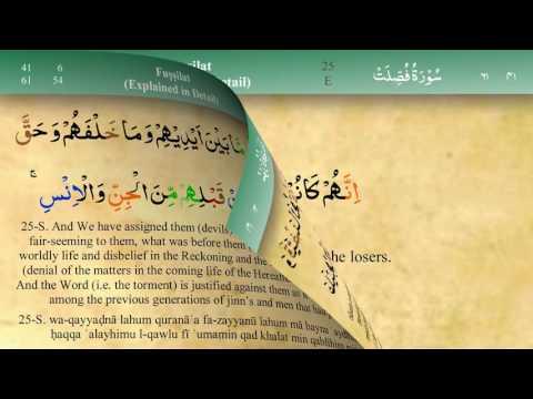 041 Surah Fussilat with Tajweed by Mishary Al Afasy (iRecite)
